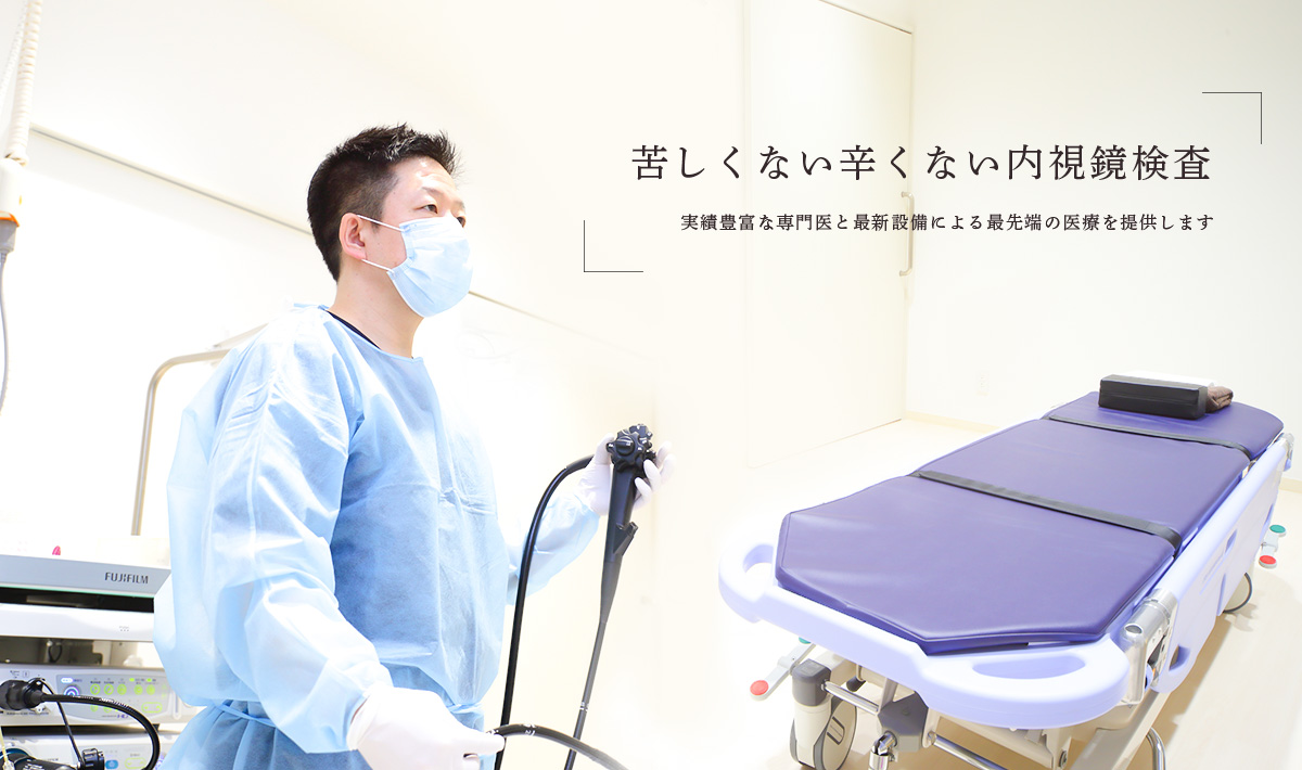 実績豊富な専門医と最新設備による最先端の医療を提供します
