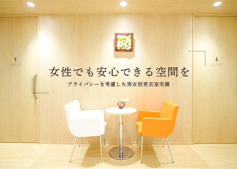 女性でも安心できる空間を プライバシーを考慮した男女別更衣室完備