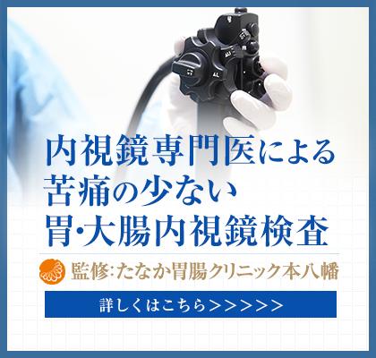胃・大腸内視鏡NAVI